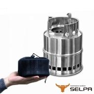 韓國SELPA 不鏽鋼環保爐 柴氣化火箭爐 柴火爐 登山爐 加高款