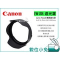 數位小兔【Canon EW-83L 相容原廠 遮光罩】蓮花遮光罩 太陽罩 EF 24-70mm F4 f/4L L IS USM 鏡頭