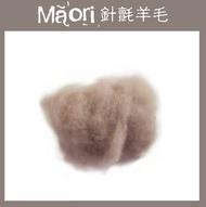 【天竺鼠車車羊毛氈材料】義大利托斯卡尼-Maori針氈羊毛DMR107大地