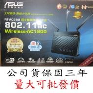聊聊優惠 華碩 ASUS RT AC68U 雙頻無線路由器Wireless-AC1900 Gigabit