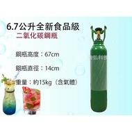 [瀚弘鋼瓶小棧]  6.7公升全新食品級二氧化碳鋼瓶(CO2)Soda氣泡機
