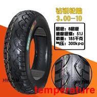 【temperature】鉆銳真空胎輪胎275/300/350/90/120/70/130/60-10-12-8/14/