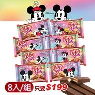 Nestle 雀巢 KitKat奇巧米奇之愛巧克力-8入 蝦皮24h 現貨