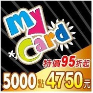 ★ e-PLAY ×° MyCard、95折、5000點,下標後修改,4750元,智冠公司實體卡,非代儲,非不明來源