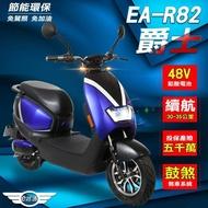 【e路通】EA-R82 爵士 48V鉛酸  800W LED大燈 液晶儀表 電動車(時尚流線車體 吸引您目光)