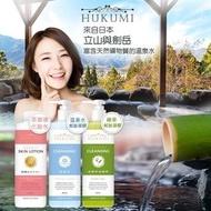 [doris彩紡] (現貨)HUKUMI_溫泉水深層保濕卸妝凝膠 (230元)