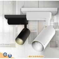 好商量~ 舞光 15W LED 邱比特 軌道燈 LED-TRCP15