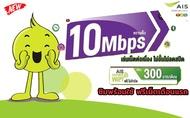 ซิมเทพ ซิมเน็ต ซิมเติมเงิน ซิมการ์ด AIS ความเร็ว 10 Mbps ไม่ลดสปีด  300.- นาน 30 วัน ต่อโปรได้อีก 6 เดือน ฟรีเดือนแรก