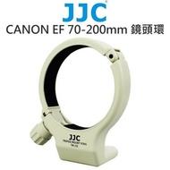 【中壢NOVA-水世界】JJC Canon 70-200mm F4L 小小白 鏡頭支撐架 鏡頭環 鏡頭架 腳架環 固定架