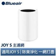 【瑞典Blueair】JOY S主濾網 (微粒+活性碳片)