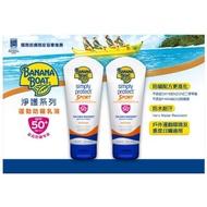 Banana Boat®香蕉船運動防曬乳液