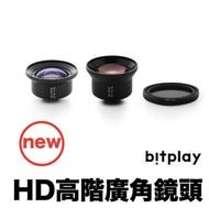 bitplay HD高階廣角鏡頭 (需搭配SNAP!相機殼或CLIP鏡頭扣)