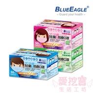 【愛挖寶】藍鷹牌 NP-13S 台灣製平面兒童用防塵口罩/口罩/平面口罩 絕佳包覆 50入/盒