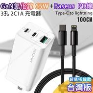 【Mycell】GaN迷你氮化鎵65W充電器 公司貨+Baseus倍思鎢金PD Type-C to Lightning 快充充電線-20W