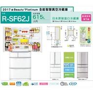 【HITACHI 】日立 615L日本原裝  六門 變頻冰箱  RSF62J
