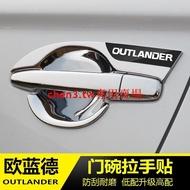 適用于三菱 歐藍德Outlander 門碗改裝配件 2019款國產 歐藍德Outlander 門腕拉手貼裝飾