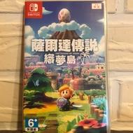 Nintendo Switch薩爾達織夢島~二手