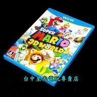 缺貨【Wii U原版片】☆ WiiU 超級瑪利歐3D世界 超級瑪莉歐 3D世界 ☆【純日版 中古二手商品】台中星光電玩