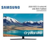 ★ 挑戰市場最低價 ★ SAMSUNG 三星 TU8500系列 55吋 液晶顯示器 UA55TU8500WXZW 台灣原廠公司貨