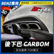 【專車專用】賓士 BENZ W205 C63 C63S PSM 後下巴 專用CARBON 3D正碳纖維【禾笙影音館】