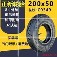 正新輪胎滑板車輪胎200X50內外胎8寸200 50電動滑板車專用