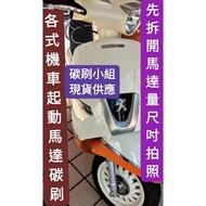⭐碳刷小組⭐白牌機車啟動馬達碳刷一對200元,偉士牌及黃牌300元,紅牌400元,正廠 副廠 新雅部品 Koso Mos