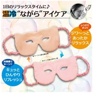【OPEN EYE】日本進口 魅力冷熱敷眼罩 一入