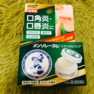 日本 曼秀雷敦 口角炎 口唇炎 修護護唇膏 8.5g