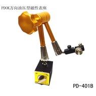 ★xiaoan02現貨PDOK萬向油壓式機械手磁性表座 PD-401B 百分表千分表支架