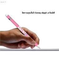 [พร้อมส่ง🚗] ฟิล์มปากกา applepencil stiOnSale.ReplaceWorder รุ่นที่1/2 น่ารักๆ พร้อมโปร3แถม1ค่ะ[3]🌟