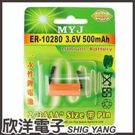 ※ 欣洋電子 ※ MYJ 一次性鋰電池2/3AAA (ER-10280) 帶2Pin 3.6V/500mAh