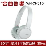 SONY 索尼 WH-CH510 白色 無線 藍牙 耳罩式 耳機 | 金曲音響