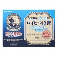 【秀太郎屋】ROIHI-TSUBOKO 156枚腰肩膀酸痛**涼感**膏藥穴位貼布(日本製)
