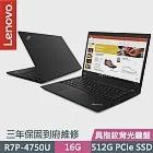 【Lenovo】聯想 ThinkPad T14s 14吋FHD/R7 PRO-4750U/16G/512G PCIe SSD/Win10/三年保 商務筆電