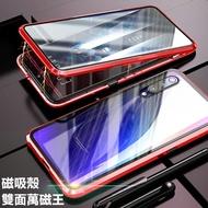 雙面萬磁王 OPPO Realme X Lite Realme 3 Pro手機殼 磁吸殼 鋼化玻璃保護套 金屬邊框玻璃殼