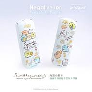 【InfoThink】角落小夥伴隨身項鍊負離子空氣清淨機-綜合(空污、花粉症、過敏對策)