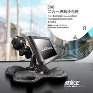S06 GARMIN R系列導航行車專用 2合1雙向沙包座 車架 導航架 固定架 GPS底座 GPS沙包 破盤王 台南
