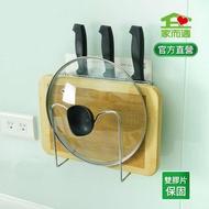 【家而適】料理刀砧板鍋蓋壁掛架(刀架-刀座-鍋蓋架-鍍鉻鐵)