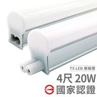 【優選晶片|保固兩年】LED層板燈 T5 燈管 支架燈 4尺 18W