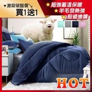 【MIT iLook】台灣製 南亞A級中空纖維柔暖蓄溫羊毛被(多色可選/買一送一)