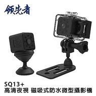 領先者 SQ13+ 高清夜視1080P 防水微型磁吸式 行車紀錄器/運動攝影機-急