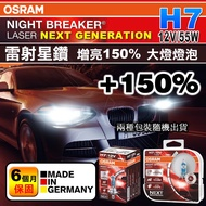 OSRAM 歐司朗 Night Breaker Laser 雷射星鑽 耐激光 H7