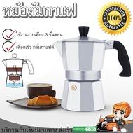 Moka Pot Italy Moka Pot 2 Cup หม้อต้มกาแฟ เครื่องทำกาแฟสด เครื่องชงกาแฟสด เครื่องชงกาแฟ ขนาด 2 ถ้วย รุ่น Moka Pot Italy