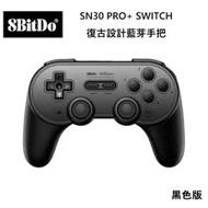 八位堂 8BitDO Nintendo Switch SN30 PRO+ 復古設計藍芽手把 酷炫黑
