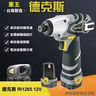 ‧齊家屋‧【台灣製造】(含稅)車王 德克斯 RI1265 12V 雙鋰電池 衝擊起子機 電鑽 快速充電器 全配組