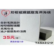 5入 專業用玻璃鍍膜海棉 鍍膜海綿 DIY鍍膜輔助棉 玻璃鍍膜 玻璃護膜 玻璃鍍膜海綿$35