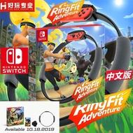 現貨即發switch NS游戲 健身環大冒險NS Ring fit Adventure 中文