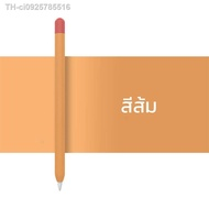 hot เคส ซิลิโคน Apple Pencil Gen 1 / Gen 2 เคสปากกา เคสซิลิโคนปากกา ปอกปากกา ป้องกัน Apple Pencil Case