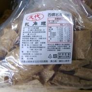 久代豆皮 一斤乾角螺 乾腐竹(基改) (豆皮超取一次角可4斤,皮3斤)