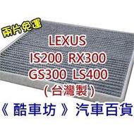 《酷車坊》原廠正廠型 顆粒活性碳冷氣濾網【LEXUS IS200 RX300 GS300 LS400】另空氣濾芯 機油芯